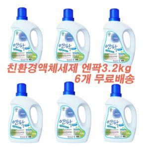 친환경 세탁 세제 엔팍32kg 6개 무료배송