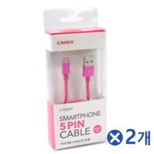 USB충전케이블 5핀 핑크x2개 스마트폰케이블 5핀충전