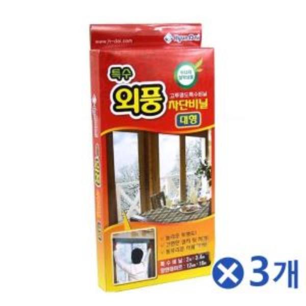 외풍차단 단열비닐 대형x3개 방한 문풍지실내용 겨울