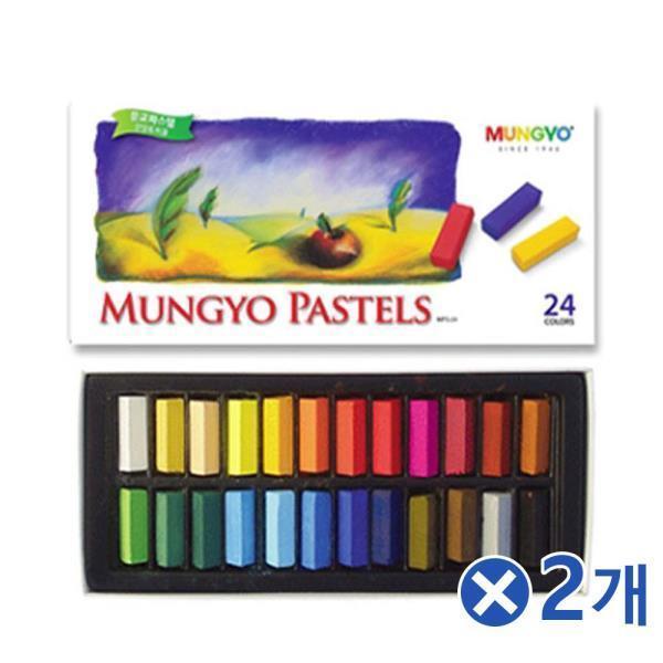 전문가용 24색 사각파스텔x2개 파스텔그림 미술재료