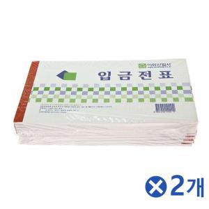 사무용지 입금전표 10Px2개 사무실서식지 사무용품