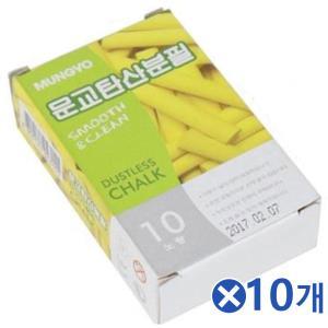 쉽게 부러지지않는 탄산분필-노랑x10개 교실학용품
