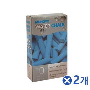 물로지우는 워터초크 파랑 10Px2개 학원분필 칠판용품