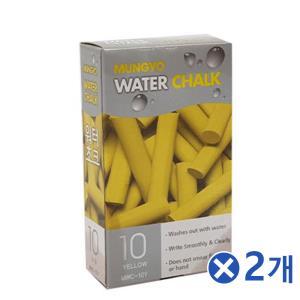 물로지우는 워터초크 노랑 10Px2개 아쿠아쵸크 수용성