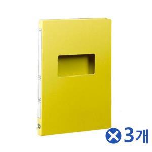 창문형 PP 정부파일 노랑 2Px3개 정부문서화일 문서철
