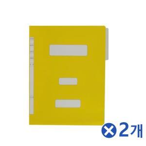PP 책철 정부화일노랑 10Px2개 문서화일 문서보관