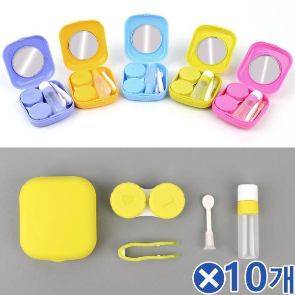 (10개묶음)휴대용 콘택트 렌즈케이스 색상랜덤발송