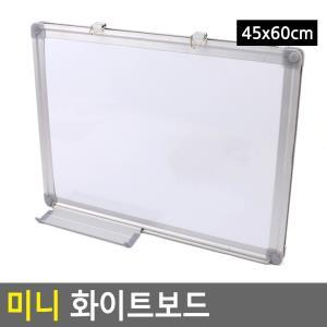 미니 화이트보드 45x60cm 미니화이트보드 자석칠판
