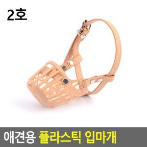 애견용 플라스틱 입마개 2호 강아지산책용품 개입마개