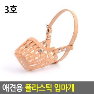 애견용 플라스틱 입마개 3호 강아지산책용품 개입마개