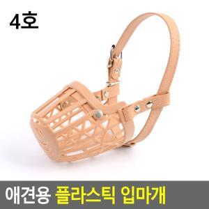 애견용 플라스틱 입마개 4호 강아지산책용품 개입마개