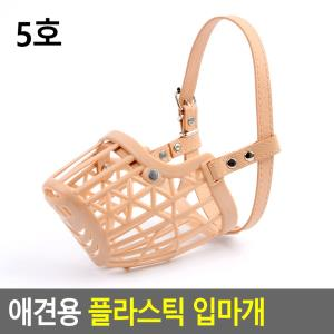 애견용 플라스틱 입마개 5호 강아지산책용품 개입마개