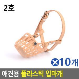애견용 플라스틱 입마개 2호x10개 강아지산책용품