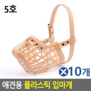 애견용 플라스틱 입마개 5호x10개 강아지산책용품