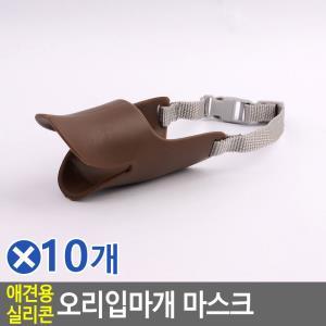 애견용 실리콘 오리입마개 마스크 중 색상랜덤x10개