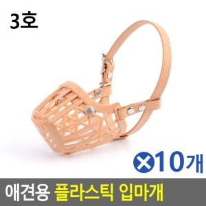 애견용 플라스틱 입마개 3호x10개 강아지산책용품