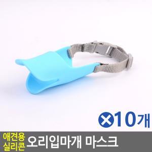 애견용 실리콘 오리입마개 마스크 소 색상랜덤x10개
