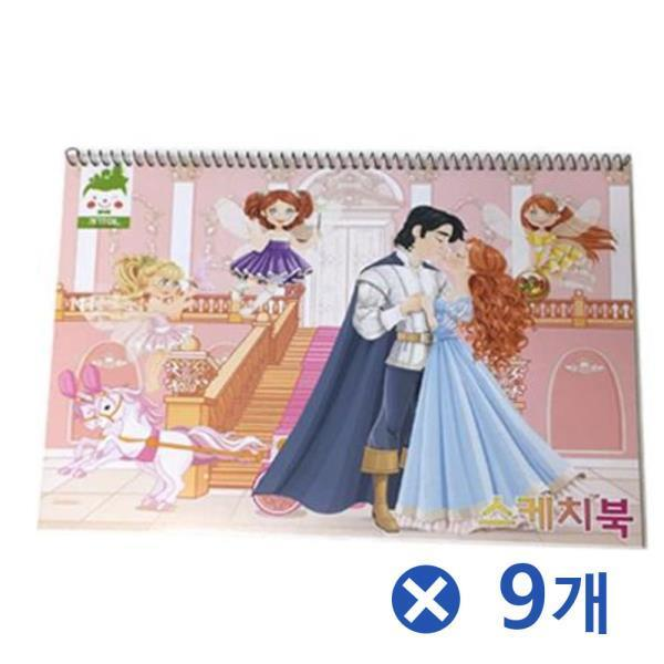 10매 8절 스케치북 2권x9개 미술준비물 그림용품