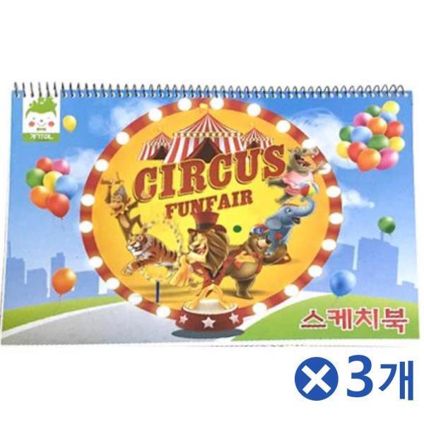 38매 8절 스케치북 1Px3개 미술준비물 스케치북편지