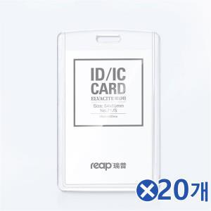 아크릴 투명 카드홀더(목줄 미포함) ID 사원증 20개