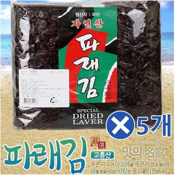 국내산 파래김 1속X5ea