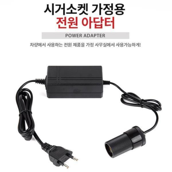 전원어댑터 시거 소켓 가정용 전원 아답터 0566
