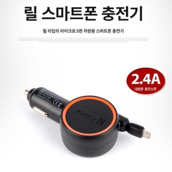 릴 스마트폰 충전기 2.4A [PT-0055]