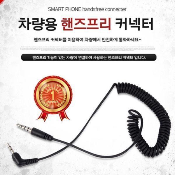 차량용 스마트폰 핸즈프리 커넥터[9895]