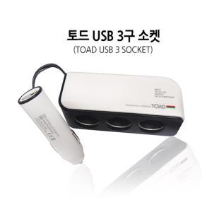 토드 USB 3구소켓[0190]
