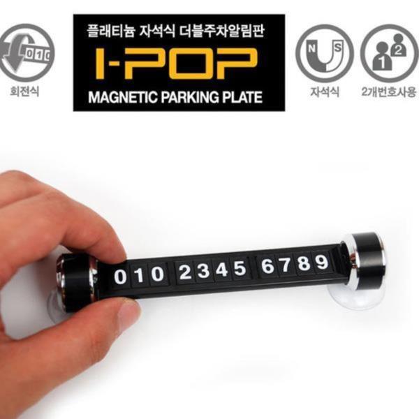 카렉스 아이팝 플래티늄 더블 주차알림판