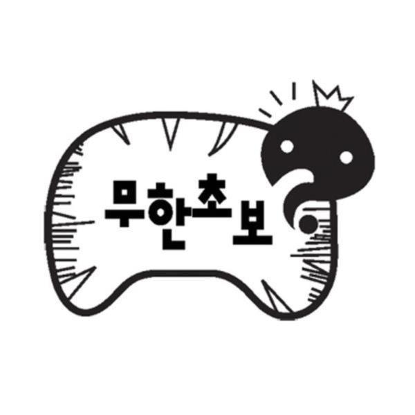 무한초보 차량용 스티커