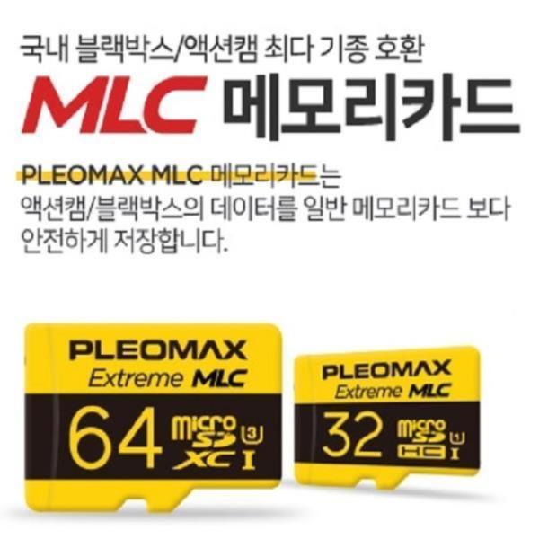 플레오맥스 MLC 메모리 카드 sd카드 블랙박스용 64G