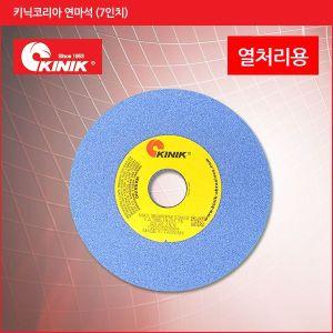 키닉/연마석/7/그라인더날/열처리용