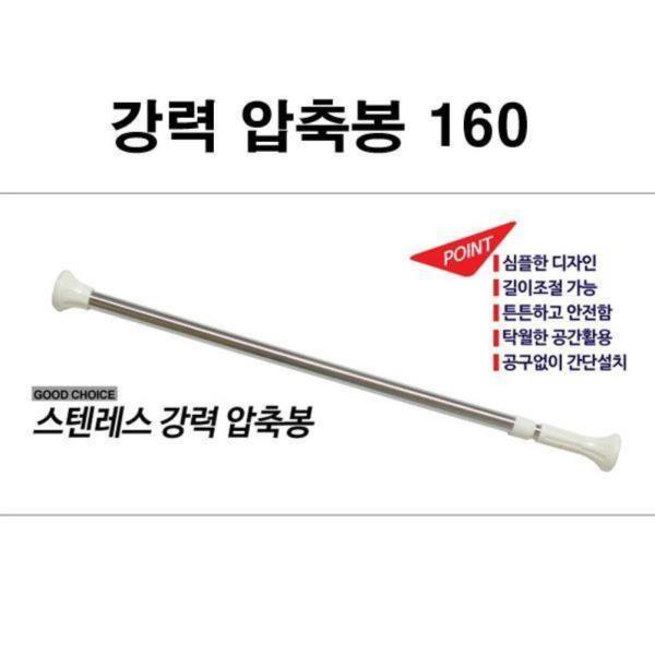 HN 다용도 강력 압축봉160 (90-160) 커튼봉