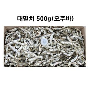 TY (오주바) 대멸치500g 국물멸치 다시멸치 명절선물
