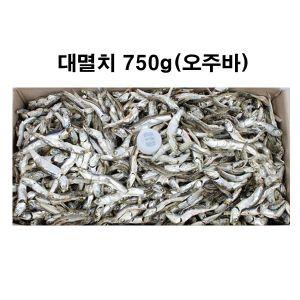 TY (오주바) 대멸치750g  국물멸치 다시멸치 명절선물