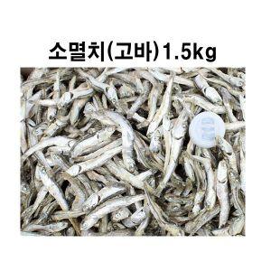 TY (특품) 소멸치(고바)1.5kg 통영멸치 세멸치 볶음