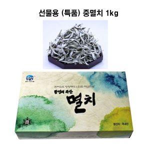 TY 선물용 (특품) 중멸치 1kg 통영멸치 명절선물