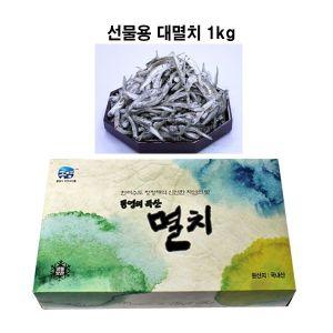 TY 선물용 대멸치 1kg 통영멸치 국물 다시 명절선물