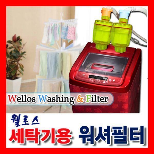 웰로스 세탁기용 워셔필터