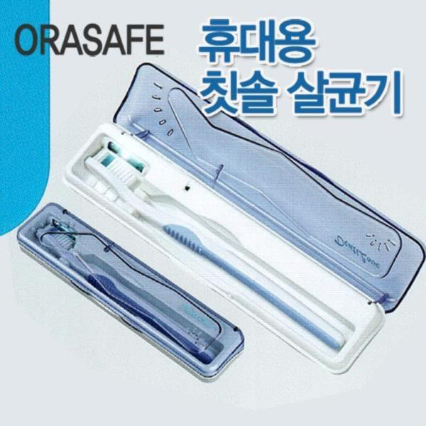 ORASAFE 휴대용 칫솔 살균기 NT-101