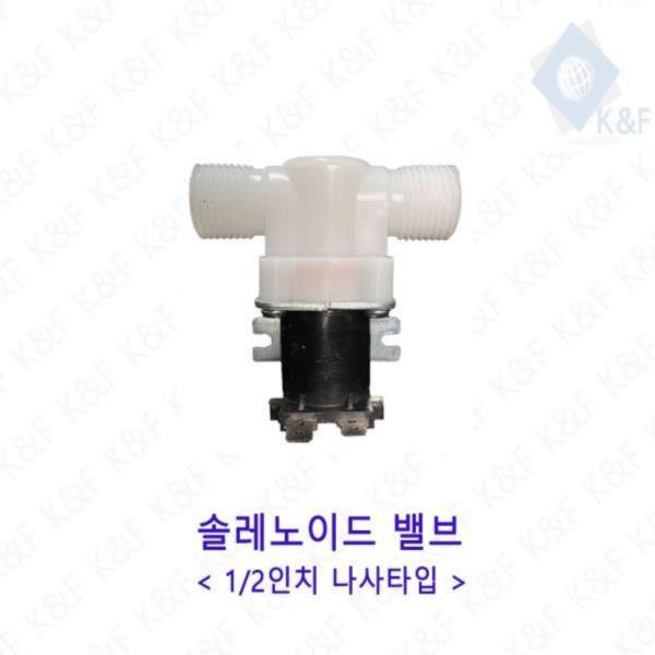 24V 저압 VALVE PT SCREW 1/2Inch / KF-0001