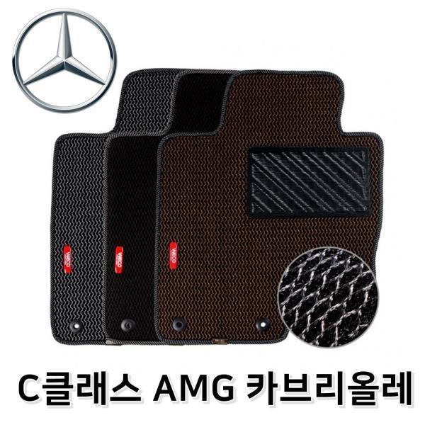 C클래스 AMG 자동차 매쉬 카매트 발매트 바닥 발판
