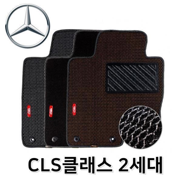 CLS클래스 2세대 자동차 매쉬 카매트 발매트 바닥