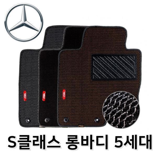 S클래스 롱바디 5세대 자동차 매쉬 카매트 발매트