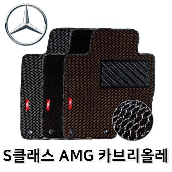 S클래스 AMG 17년부터 자동차 매쉬 카매트 발매트