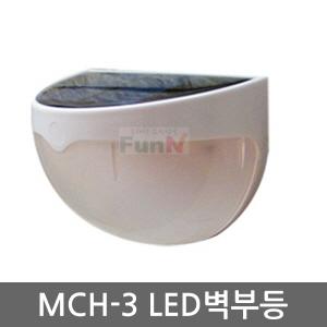태양열 충전식 LED벽부등 MCH-3