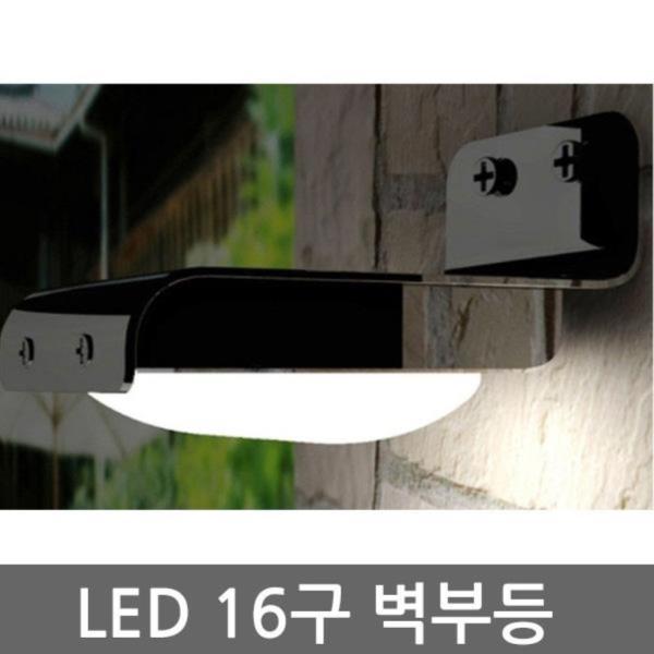 LED 16구 벽부등