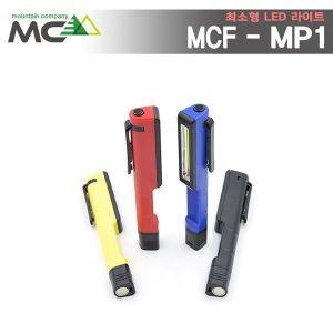 MCF-MP1 클립후레쉬_색상 랜덤발송