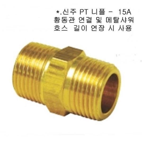 신주 PT 니플15A